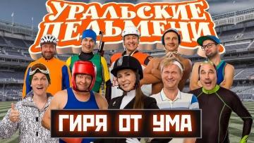 Гиря от ума   Уральские Пельмени