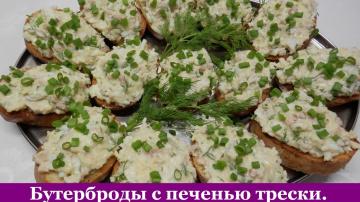 Алена Митрофанова Закусочные бутерброды с печенью трески | ПРОСТОЙ РЕЦЕПТ на стол