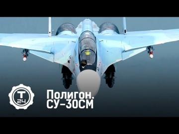 Полигон. СУ-30СМ | Российский документальный фильм