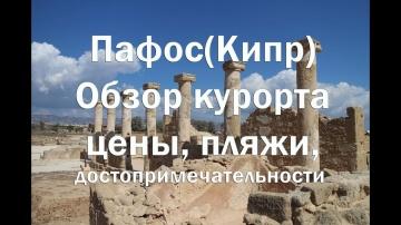 Пафос Кипр Обзор курорта, пляжи, цены, достопримечательности