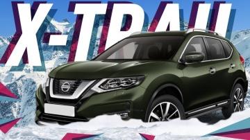 Новый Nissan X-Trail 2018/Новый Ниссан Икс Трейл/Проверку прошел