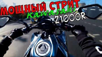 Мощный Стрит Kawasaki Z1000R Обзор и тест-драйв мотоцикла