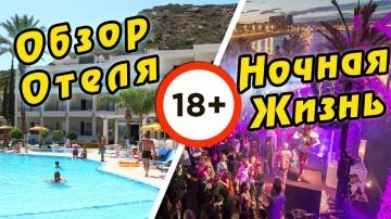 Обзор отеля все включено в Греции на Родосе+Ночная жизнь и дискотеки Фалираки-это не Турция