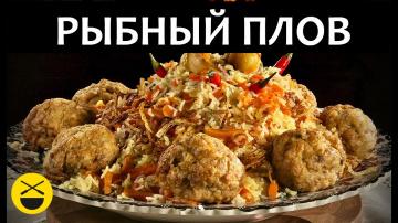 Сталик Ханкишиев ПЛОВ для монахов, РЫБНЫЙ