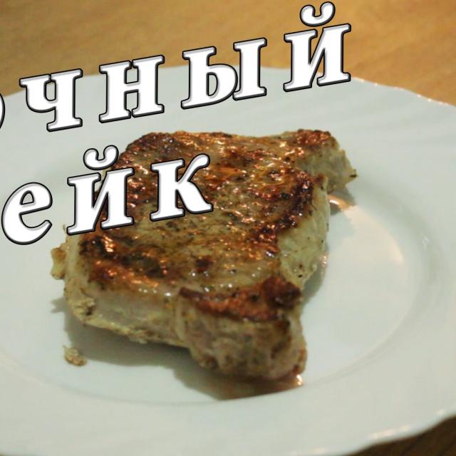 Видео рецепт - Стейк из свинины на сковороде