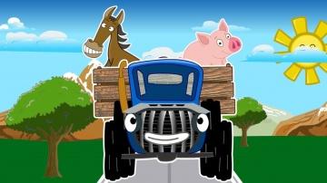 Песенка для детей про синий трактор-Учим животных-Мультик про машинки