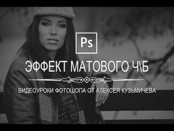 Photoshop - Эффект матового ЧБ Matte Black and White в фотошопе