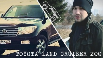 Отзыв Toyota Land Cruiser 200 (тест драйв обзор тойота ленд крузер 200)