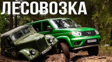 Чей 4Х4 круче НОВЫЙ УАЗ ПАТРИОТ за Грузовиками Газ 69 Нива Хантер L200 Jeep Бездорожье 2019