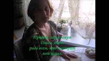 Ольга Уголок Добро пожаловать на мой канал!