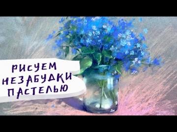 Как нарисовать цветы пастелью Поэтапный урок с Ириной Климовой