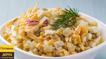 Оксана Пашко - Шикарный салат за 5 минут