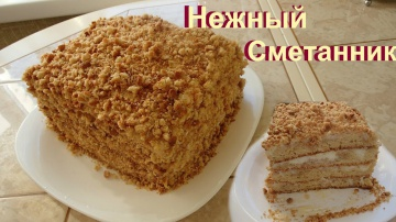 """Ольга Уголок Мягкий, вкусный, домашний  торт """"СМЕТАННИК"""""""