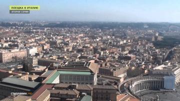 Поездка в Италию: Вторая серия
