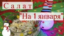 "Юлия Минаева -  Салат ""На 1 ЯНВАРЯ"" Новогодний салат от Сергея"