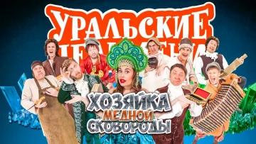 Хозяйка медной сковороды | Уральские пельмени