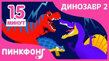 Тираннозавр и другие песни   Песни про Динозавров   + Сборники   Пинкфонг Песни для Детей