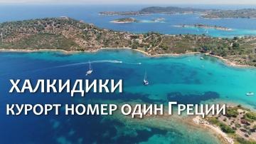 ХАЛКИДИКИ - курорт НОМЕР ОДИН Греции
