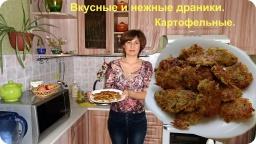 Ольга Уголок -  Очень вкусные, нежные картофельные драники.