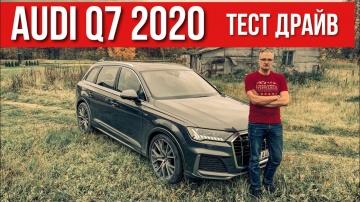 Взял новый AUDI Q7 2020 Тест Драйв Ауди КУ7 отзыв