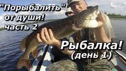 """ПашАсУралмашА:-""""Порыбалить"""" от души! (часть 2) Рыбалка! (день 1)"""