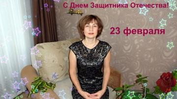 Ольга Уголок Поздравляю с Днем Защитника Отечества!