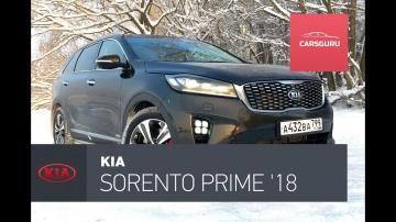 Kia Sorento Prime 2018 тест-драйв. На позитиве.
