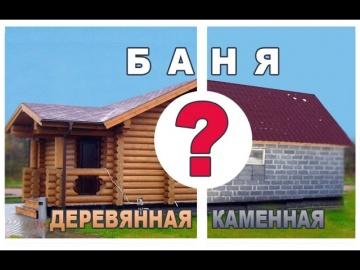Какая баня лучше, деревянная или каменная