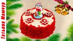 ТОРТ КРАСНЫЙ БАРХАТ для Новогоднего стола (Red velvet cake) - Это оОчень вкусно!