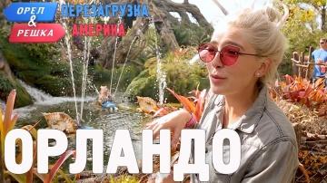 Орландо Орёл и Решка 2018 | Перезагрузка АМЕРИКА