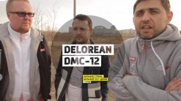 DeLorean DMC-12 (Назад в будущее) - 7 серия - Нижний Новгород - Большая страна - БТД