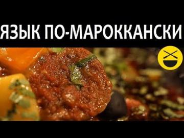 Сталик Ханкишиев ГОВЯЖИЙ ЯЗЫК Арабский секрет очень вкусного говяжьего языка