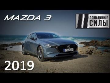 Тест-драйв Mazda 3 2019 Страшный сон европейского автопрома