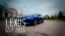 LEXUS GS F 2016 477 л с - Большой тест драйв