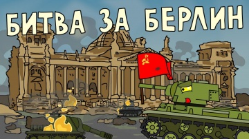 Битва за Берлин Мультики про танки