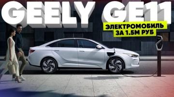 Электромобиль за 1.5М руб/Geеly GE11/Geometry A//Первый тест в мире