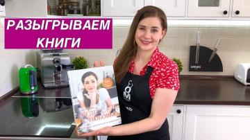 Ольга Матвей Напоминаю, Мы Разыгрываем  Книги | Конкурс