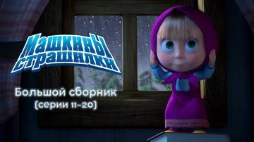 Машкины Страшилки - Большой сборник страшилок 2