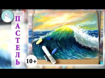 Как нарисовать ВОЛНУ Сухая ПАСТЕЛЬ Морской пейзаж