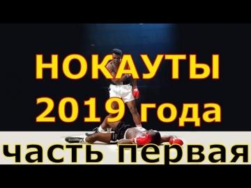 Бокс Нокауты 2019 года часть первая / 100% ДОЗА БОКСА ДЛЯ ФАНАТОВ