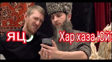 Ютуб видео прикол | Самые свежие чеченские приколы 30.03.2019 г