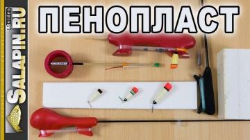 Твердый пенопласт для рыболовных самоделок salapin ru