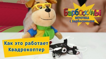 Игротека с Барбоскиными квадрокоптер