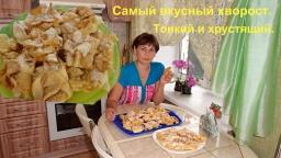 Ольга Уголок -  Самый вкусный хворост - воздушный и хрустящий.