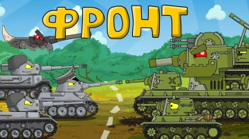 Линия Фронта - Мультики про танки