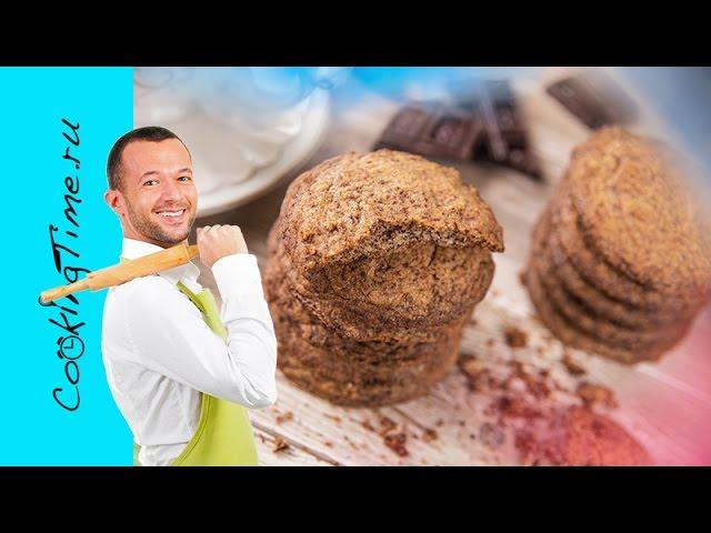 Рецепт шоколадного печенья. Смотреть