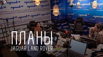 Планы Jaguar Land Rover - Большой тест-драйв