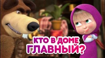 Маша и Медведь - Кто в доме главный