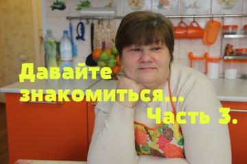 Юлия Минаева Давайте знакомиться .... Часть 3.