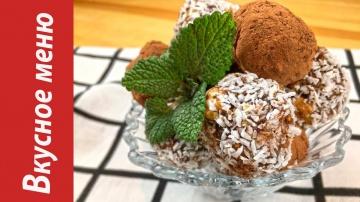 Домашние конфеты из сухофруктов Вкусное меню #56